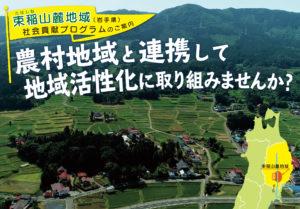 束稲山麓地域社会貢献プログラムのご案内