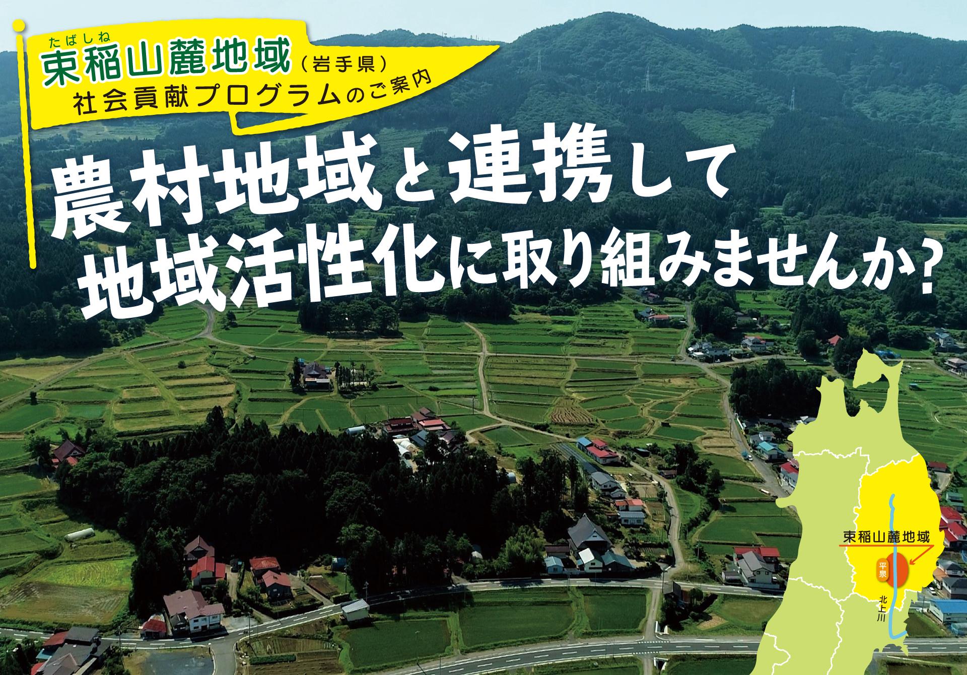 束稲山麓地域社会貢献プログラムのご案内 農村地域と連携して地域活性化に取り組みませんか?